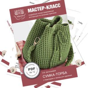 мастер-класс по вязанию крючком сумки торбы