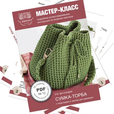 МК Сумка-торба