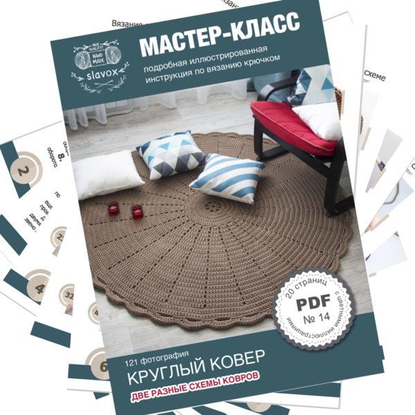 Мастер-класс по вязанию круглого ковра