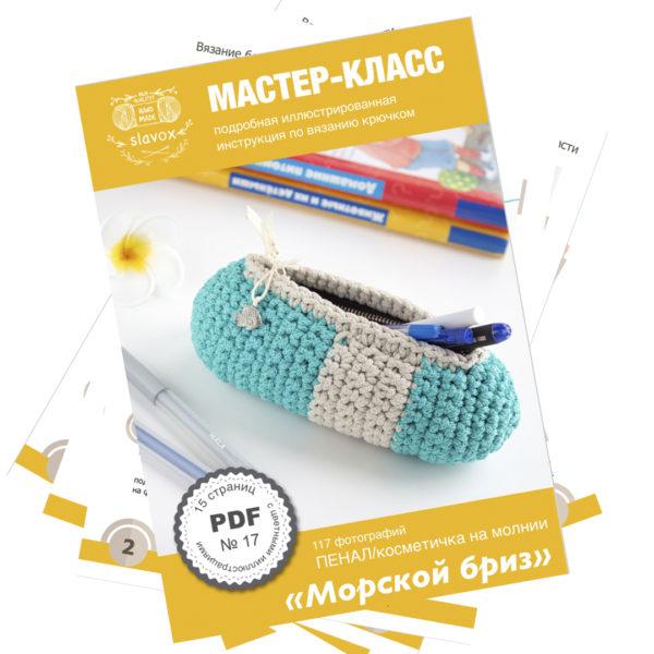 57de34fed8a6 МК «Пенал» Морской бриз — slavox